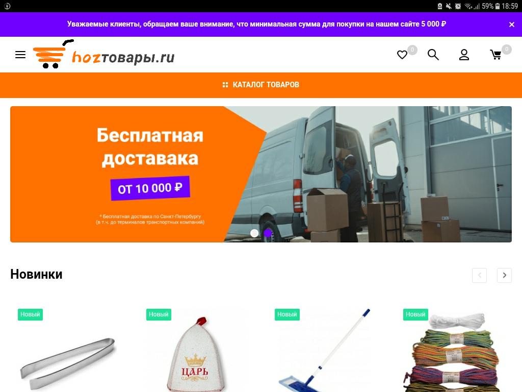 Разработка логотипа для оптового интернет-магазина «Хозтовары.ру» фото f_48560747f4fe5375.png