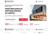 Разработка дизайна сайта-квиз для услуг Ипотечного кредитования