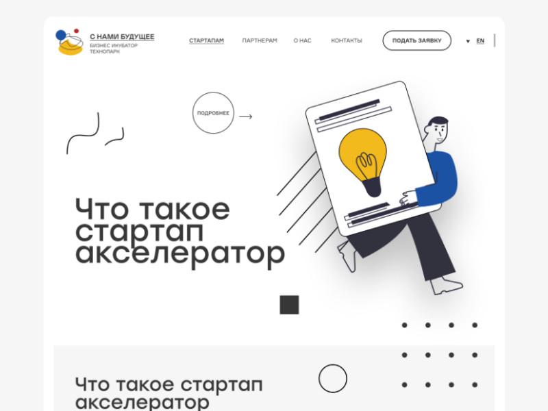 """Белорусский старт-ап акселератор """"Проект ЕС-ПРООН №108181"""""""