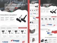 (редизайн лендинга с каталогом) датчики давления в шинах (1/3) серия работ