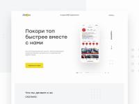 Разработка дизайна сайта для SMM агентства(2)