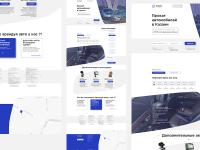 редизайн(+верстка) сайта проката автомобилей