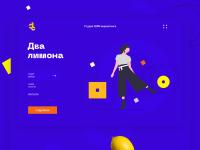 Разработка дизайна сайта для SMM агентства(1)
