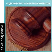 Содружество земельных юристов