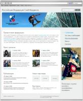 Сайт Российской Федерации Скейтбординга