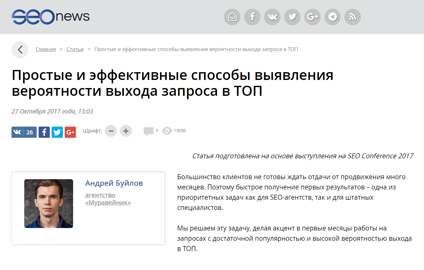 Статья на SEONews