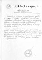 """Отзыв от ООО """"Антарес"""""""