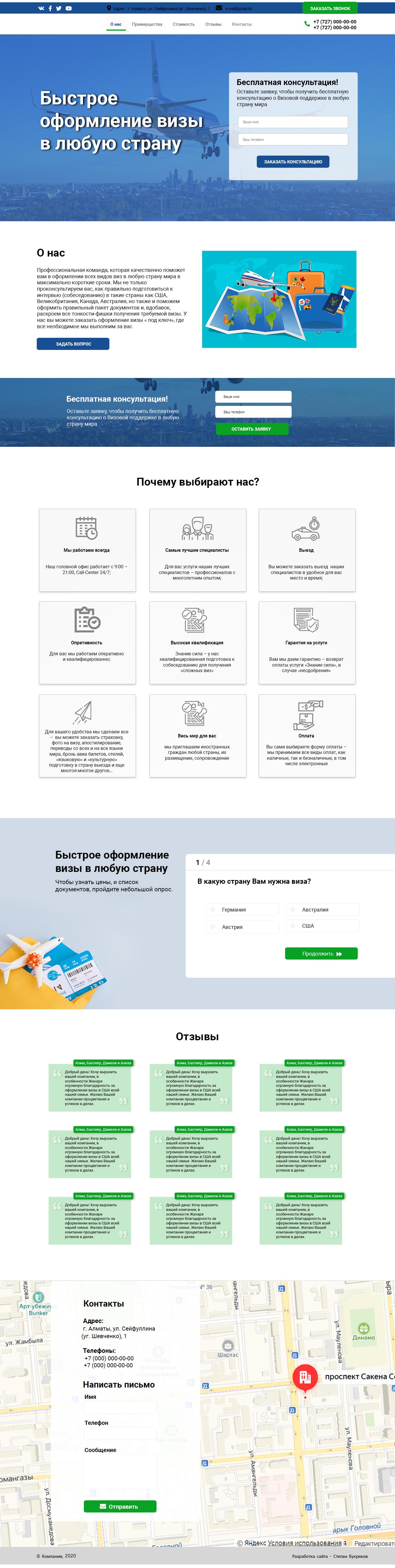 Дизайн Landing Визового агентства