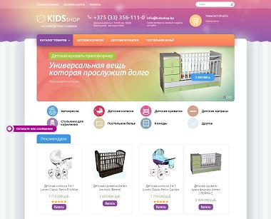 """""""Сайт под ключ"""" для Kidsshop"""