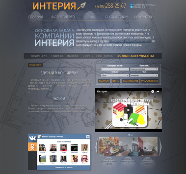 Редизайн сайта Интерия