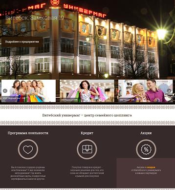 Веб-сайт для Витебского универмага