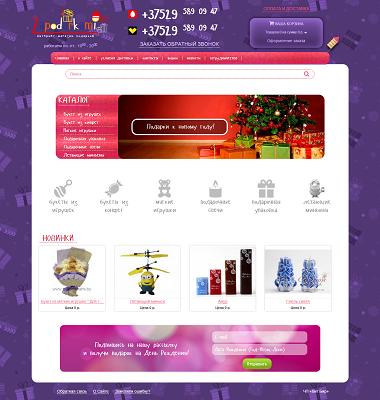 Интернет-магазин Zapodarkami на WordPress