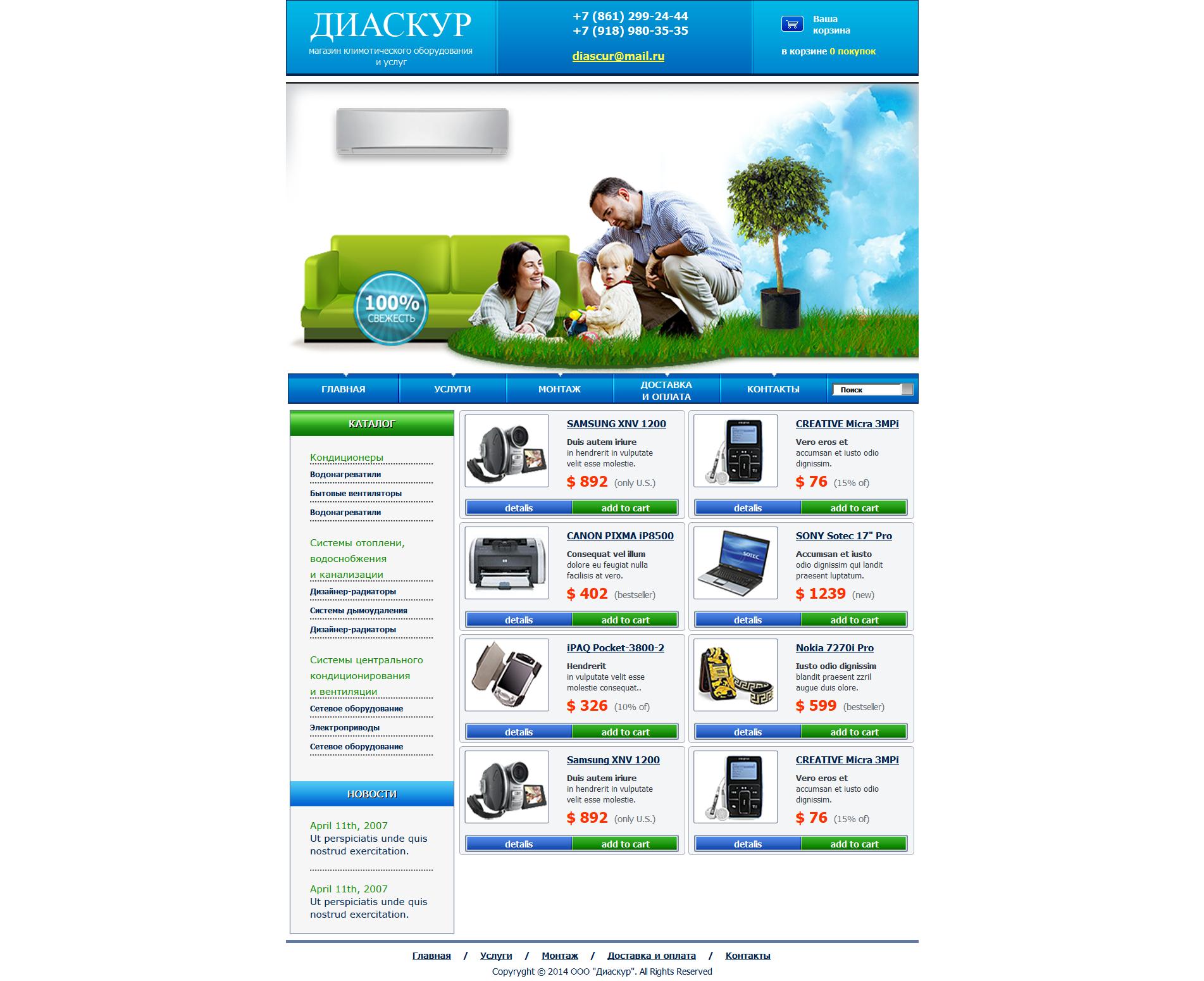 Главная страница интернет-магазина diascur