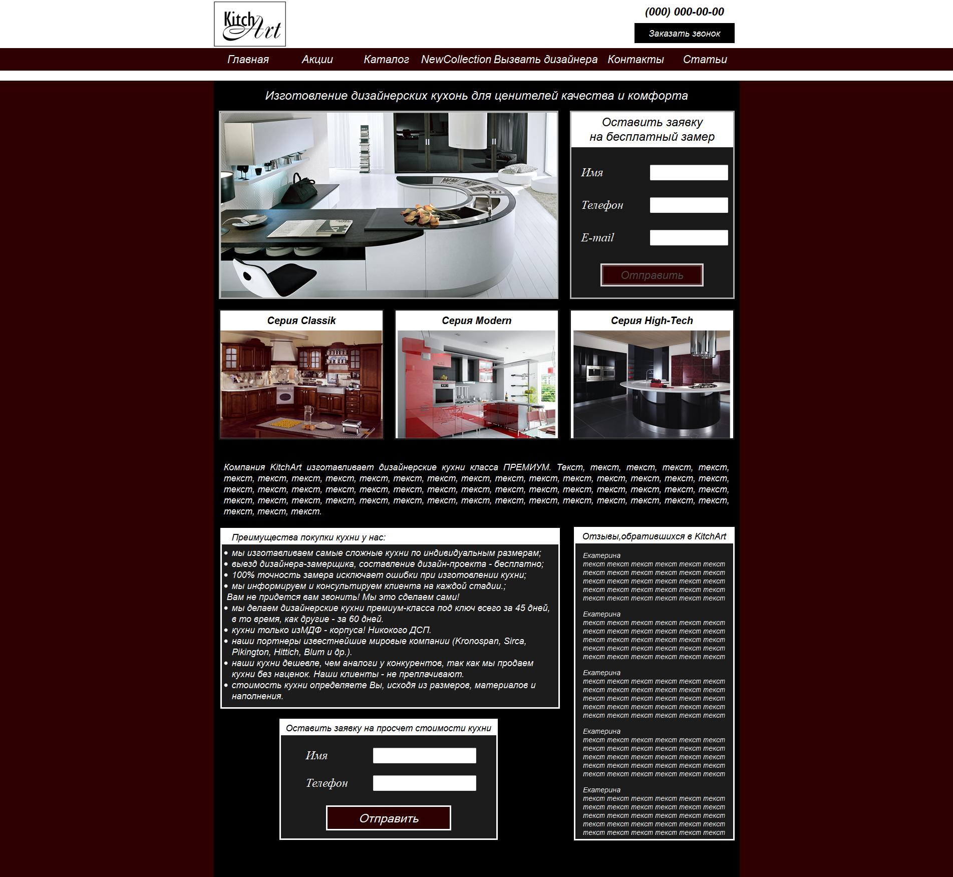 Главная страница kitchart