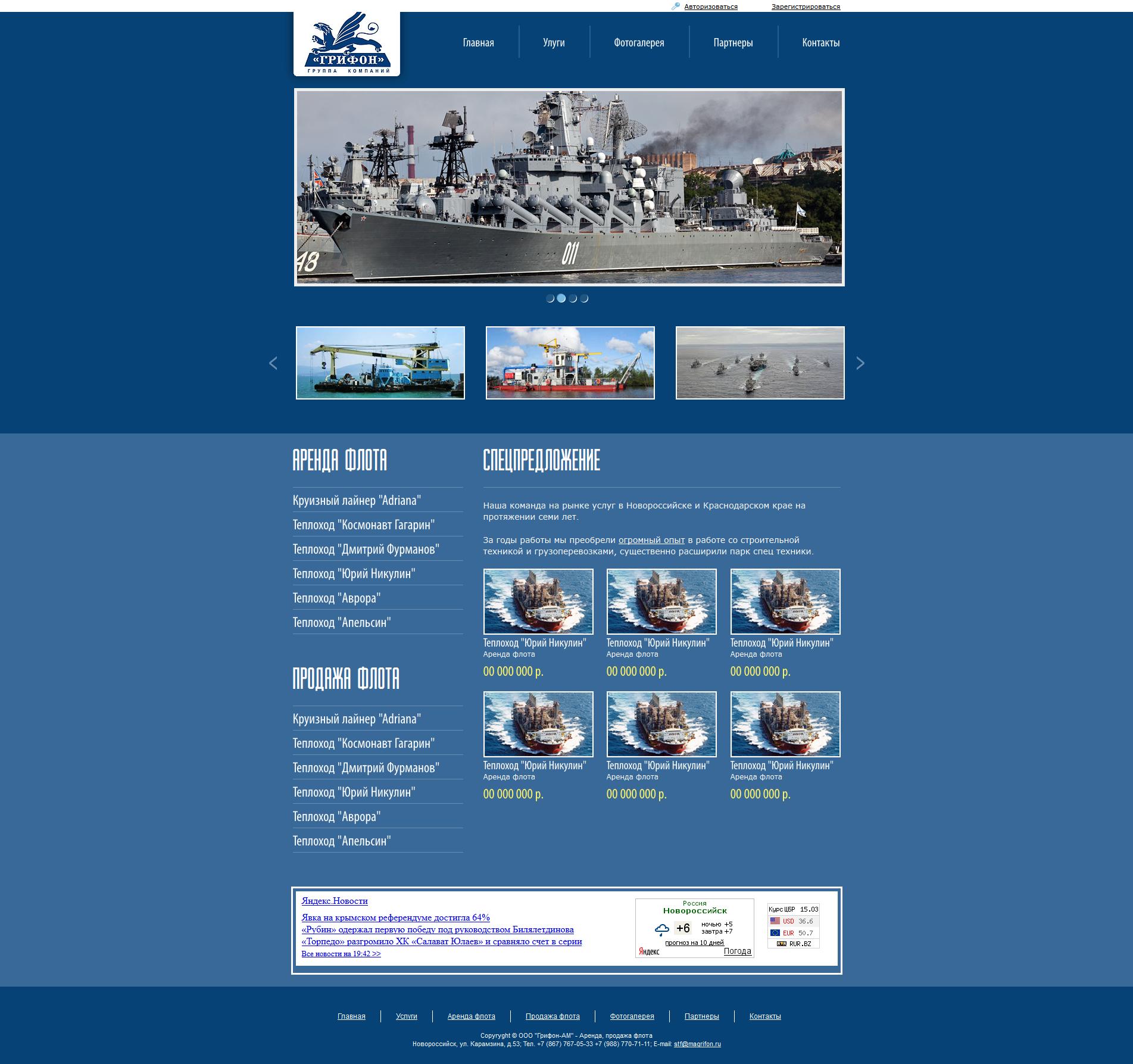 Главная страница сайта компании Грифон
