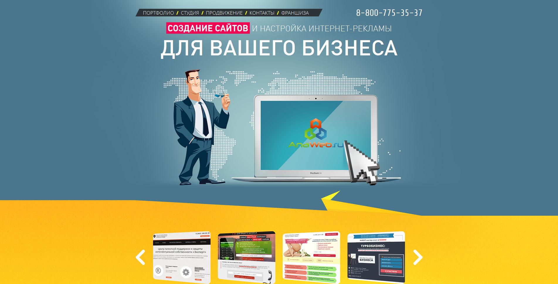 www.anaweb.ru