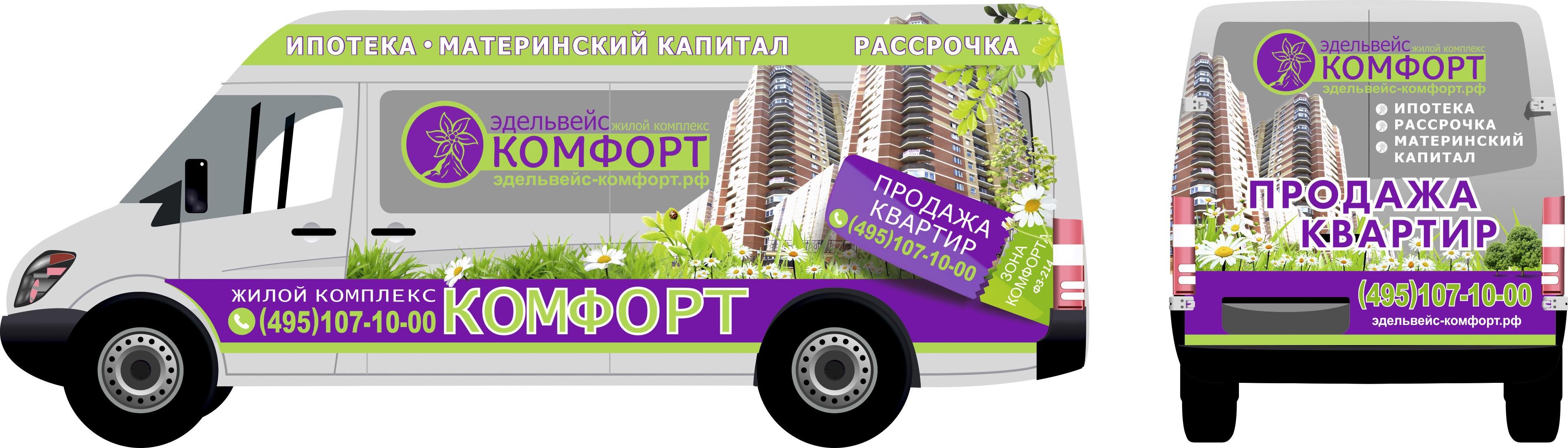Дизайн оклейки школьного автобуса фото f_8925cff4186c10c2.jpg