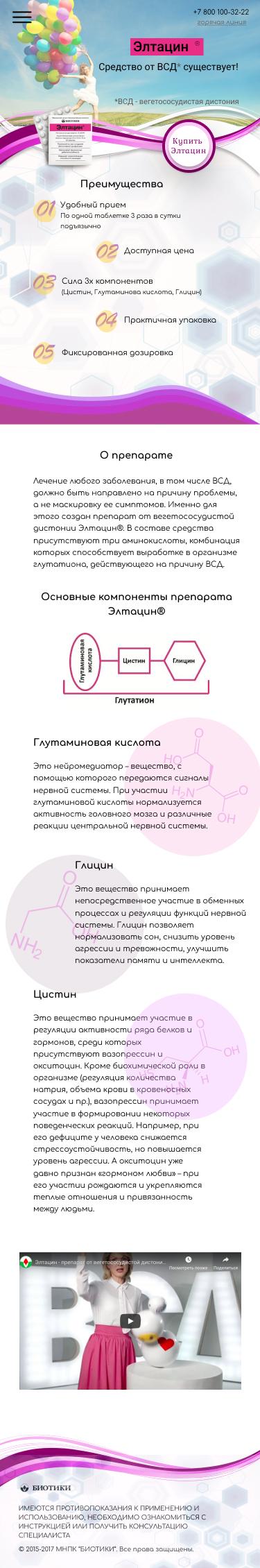 Дизайн главной страницы сайта лекарственного препарата фото f_6215c90dc11ea616.jpg