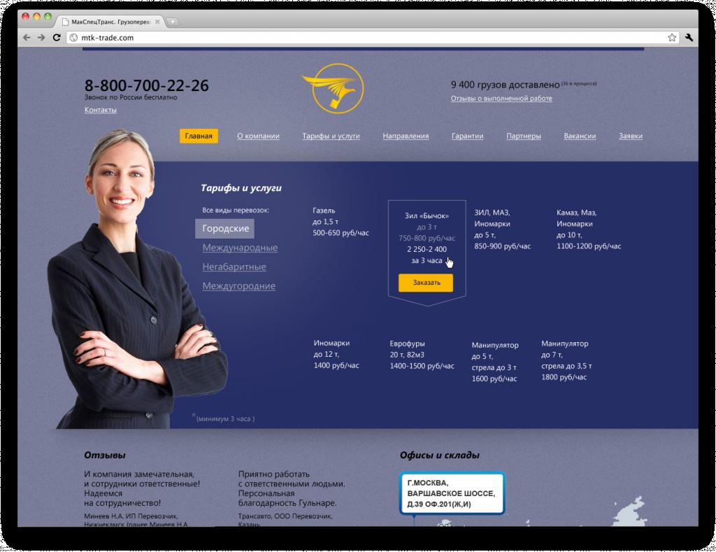 Сайт для грузоперевозочной компании! фото f_69352ba733dad3d7.png