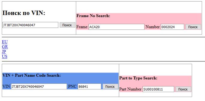Toyota EPC экспорт данных в MySQL