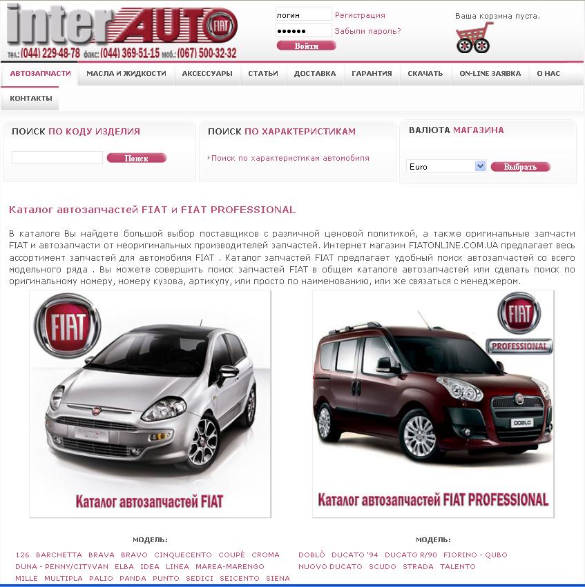 Каталог автозапчастей FIAT и FIAT PROFESSIONAL