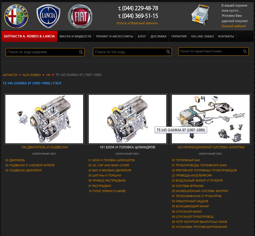 Каталог автозапчастей Alfa Romeo и Lancia