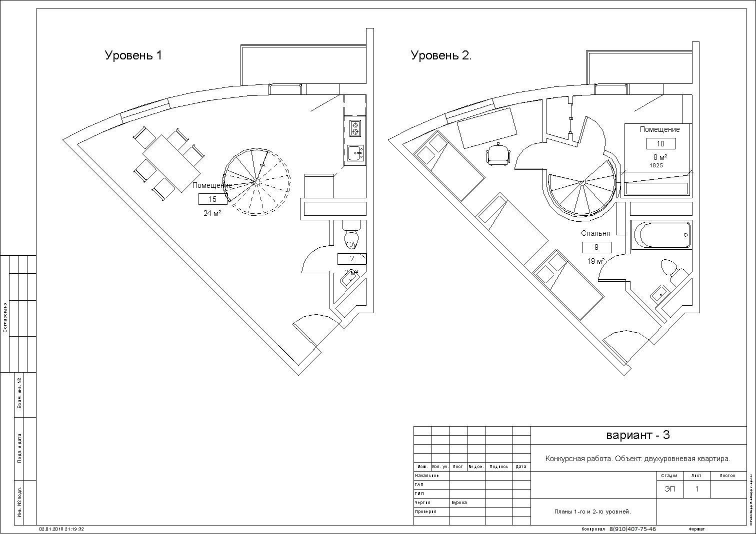 Планировочное решение для 2-уровневой кв.37,5м фото f_5575a4bce206b072.jpg