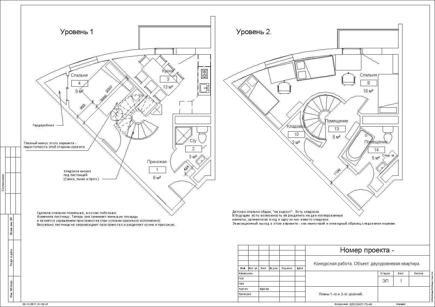 Планировочное решение для 2-уровневой кв.37,5м фото f_5805a468ada3d211.jpg
