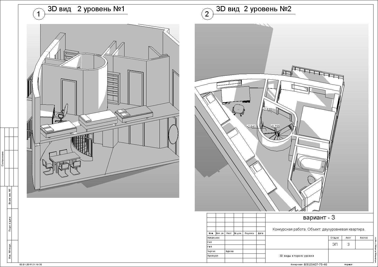 Планировочное решение для 2-уровневой кв.37,5м фото f_7405a4bce2792641.jpg
