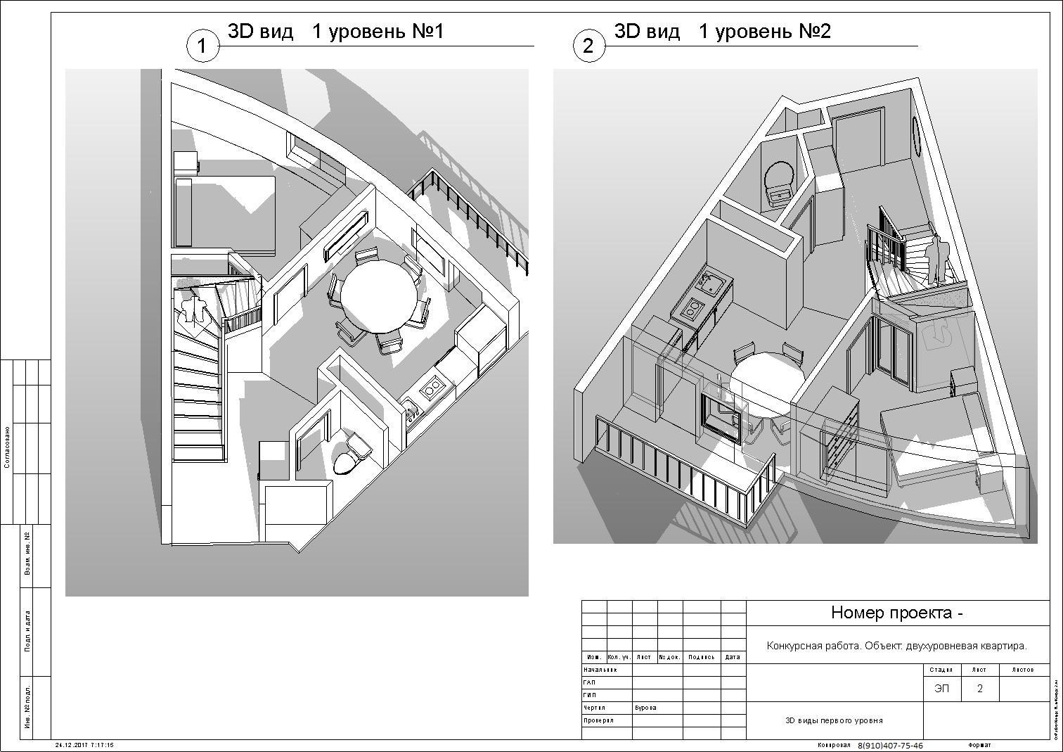 Планировочное решение для 2-уровневой кв.37,5м фото f_7425a3f3570b0a19.jpg