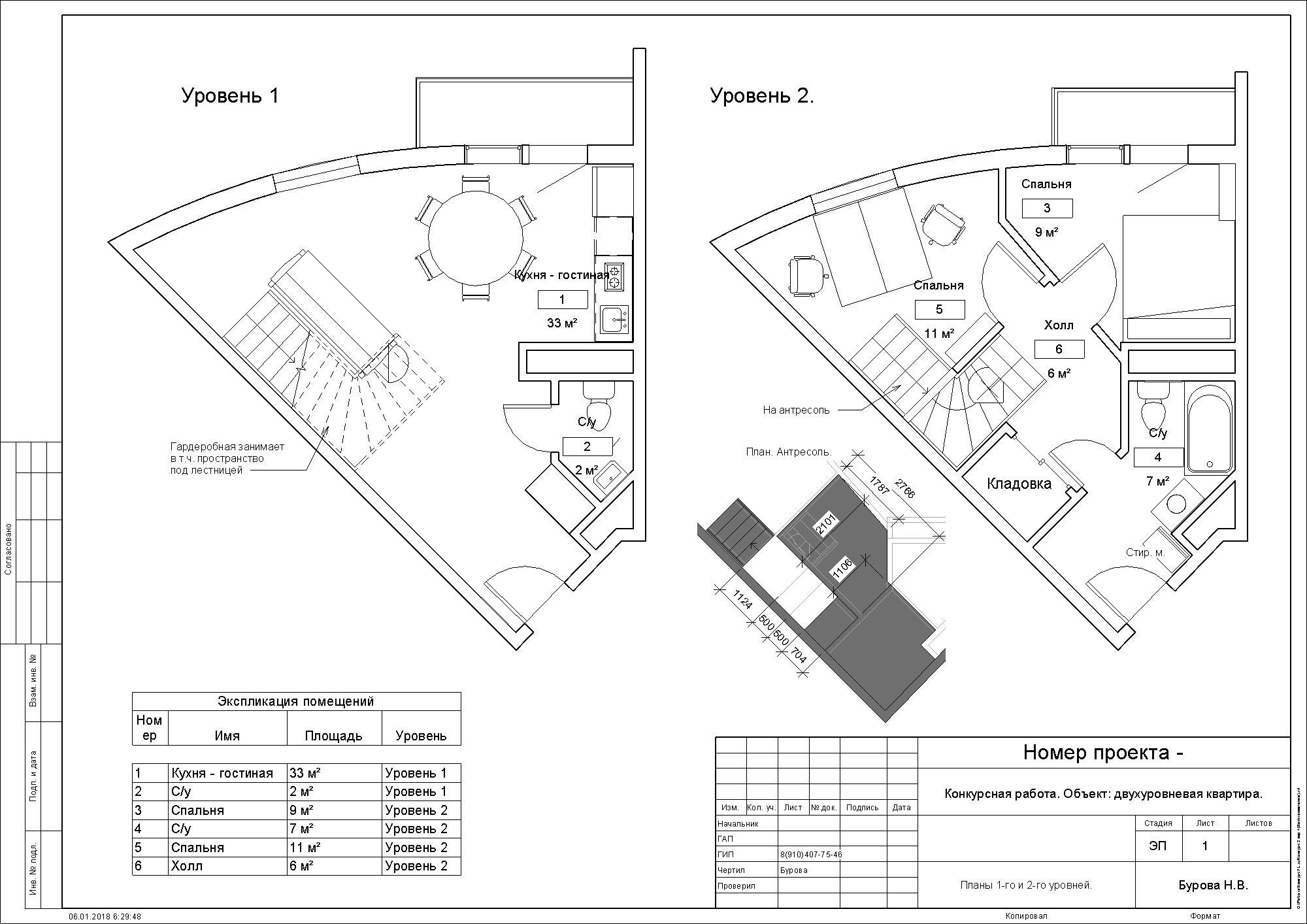 Планировочное решение для 2-уровневой кв.37,5м фото f_7545a50431c4a374.jpg