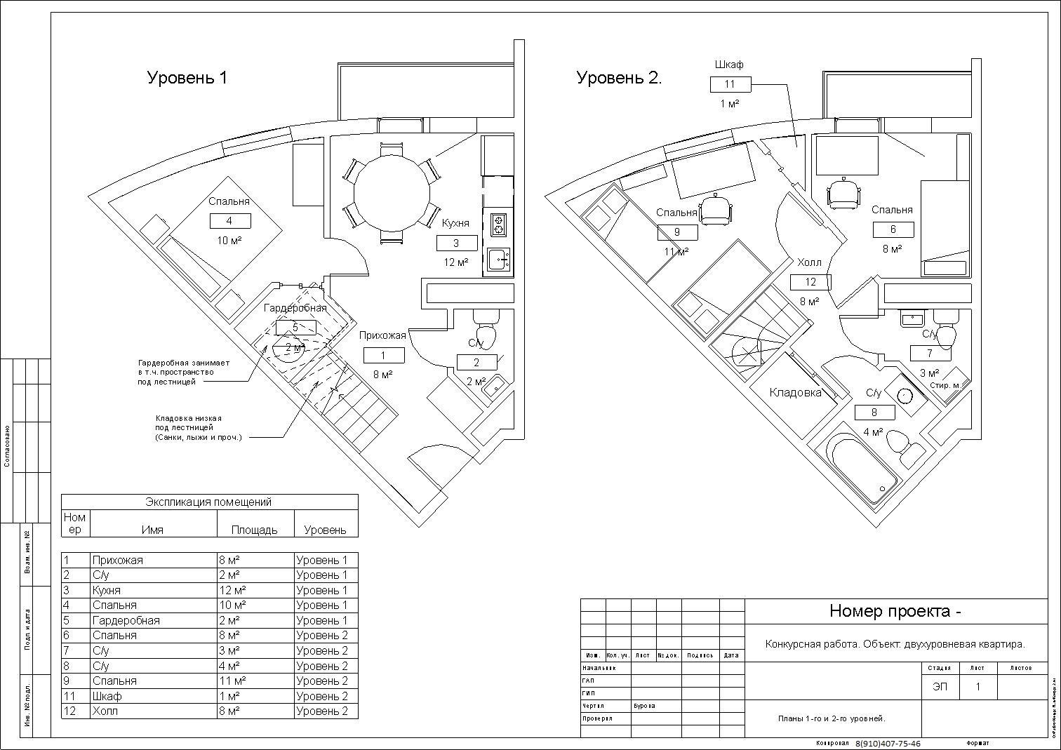 Планировочное решение для 2-уровневой кв.37,5м фото f_7835a3f356a8e253.jpg