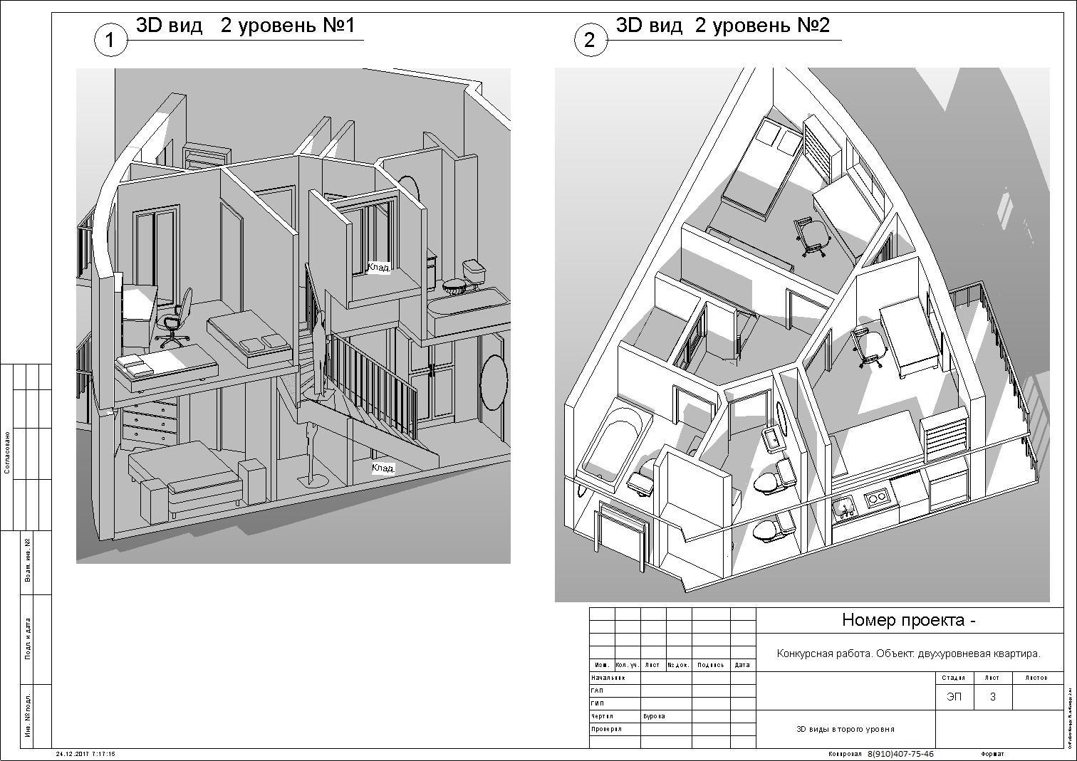 Планировочное решение для 2-уровневой кв.37,5м фото f_8285a3f357549218.jpg