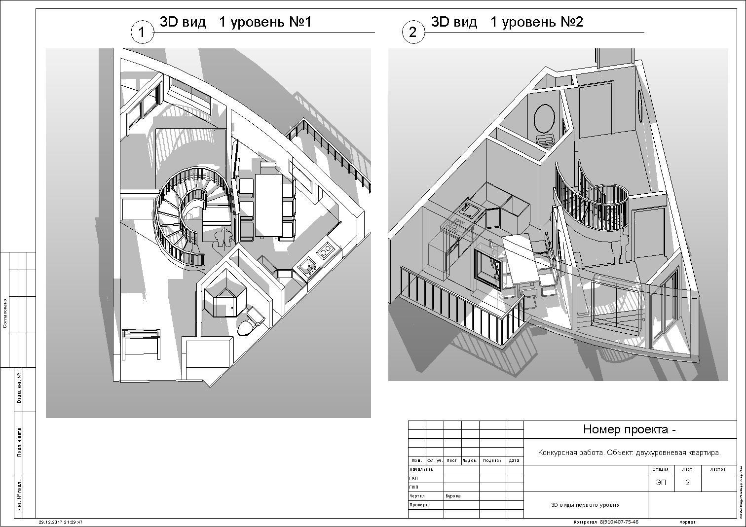 Планировочное решение для 2-уровневой кв.37,5м фото f_8605a468ae438857.jpg
