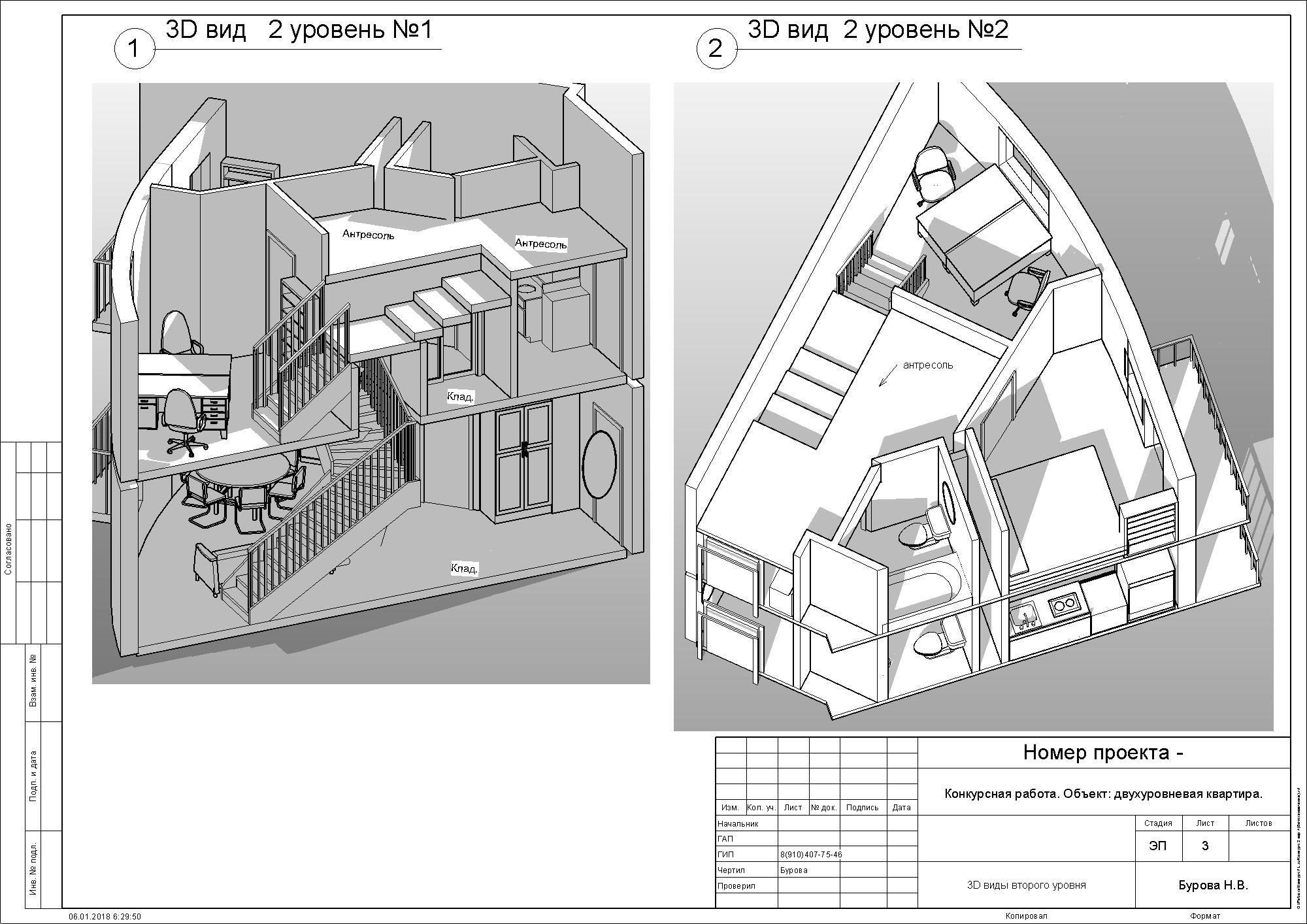 Планировочное решение для 2-уровневой кв.37,5м фото f_9515a5043289971d.jpg