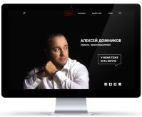Сайт Алексея Домникова