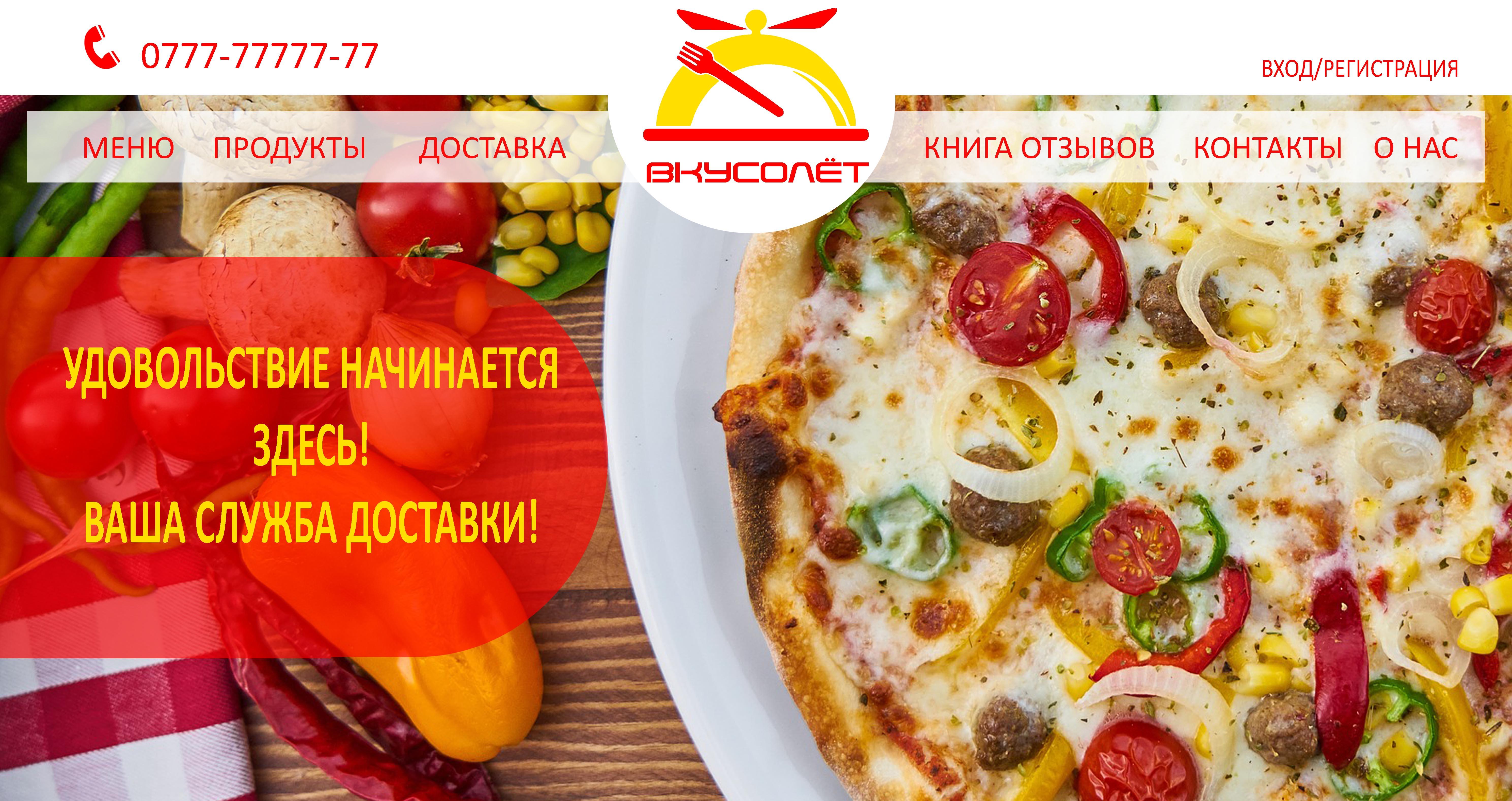 Логотип для доставки еды фото f_07659db1b90622c4.jpg