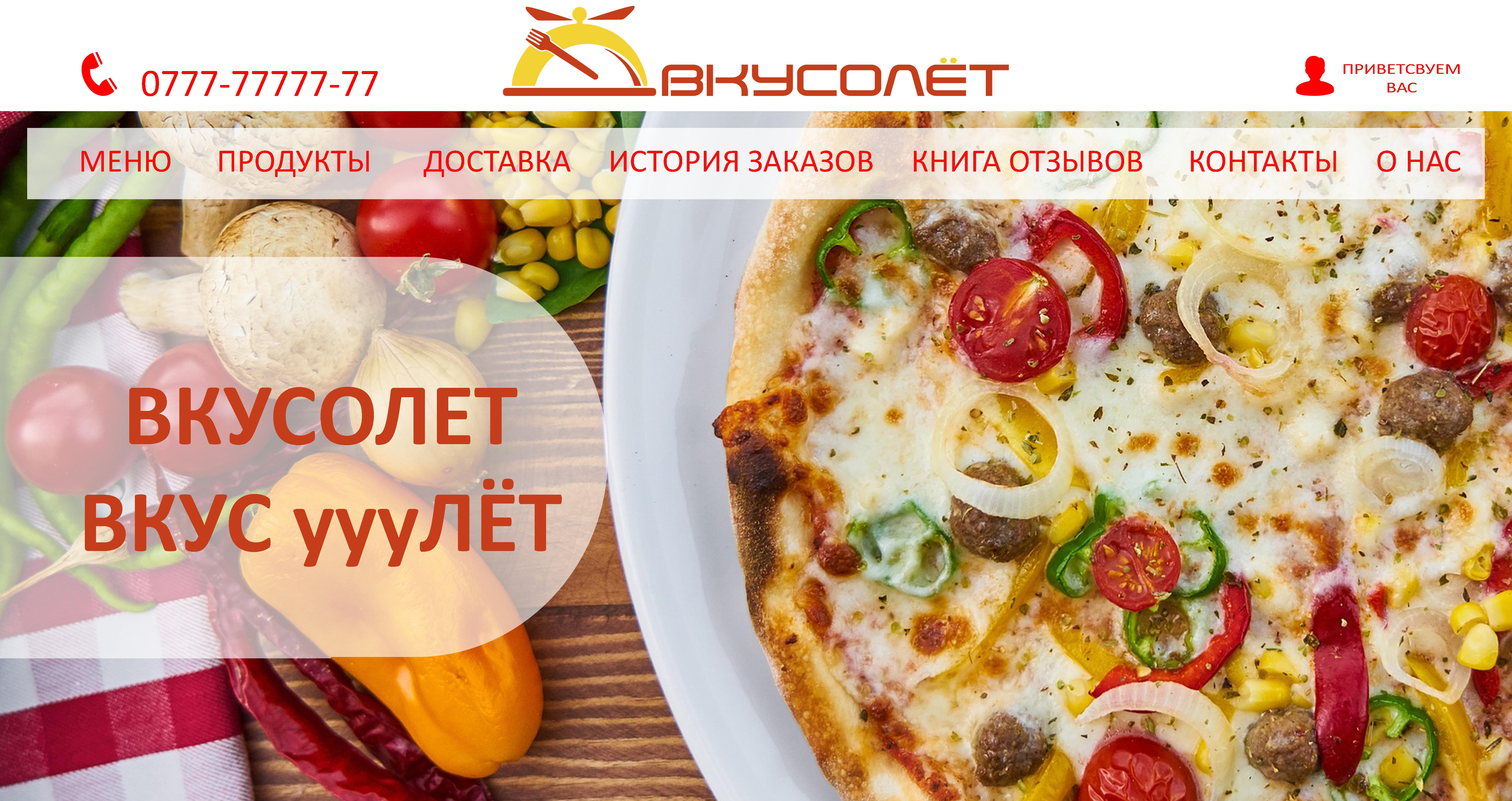 Логотип для доставки еды фото f_84759db1ba19c6d4.jpg