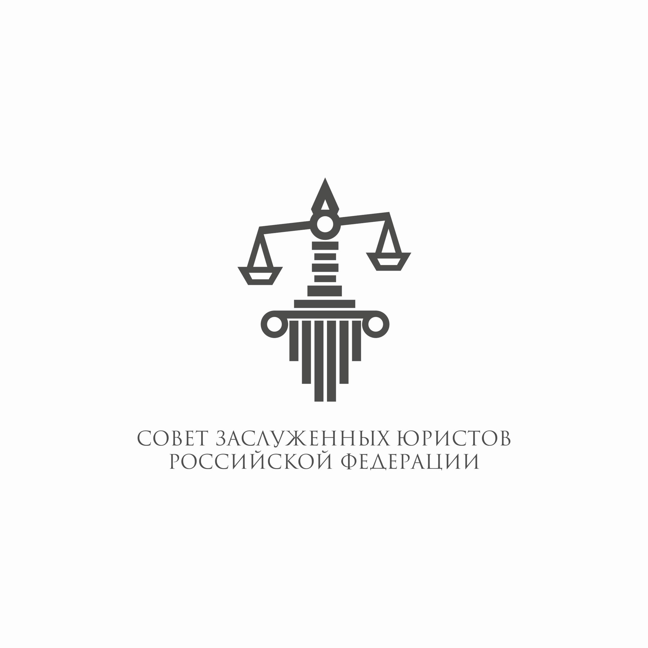 Разработка логотипа Совета (Клуба) заслуженных юристов Российской Федерации фото f_3055e46b3b802a55.jpg