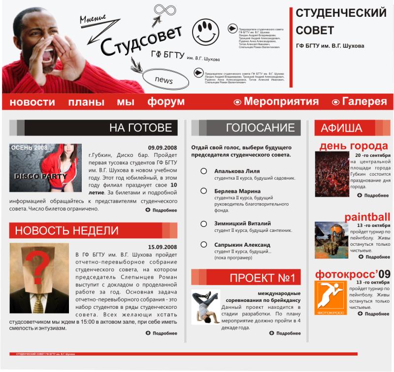 Дизайн сайта студсовета ГФБГТУ