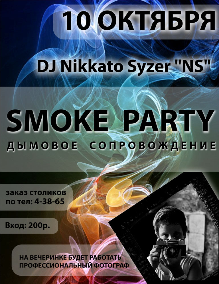 Афиша Smoke party