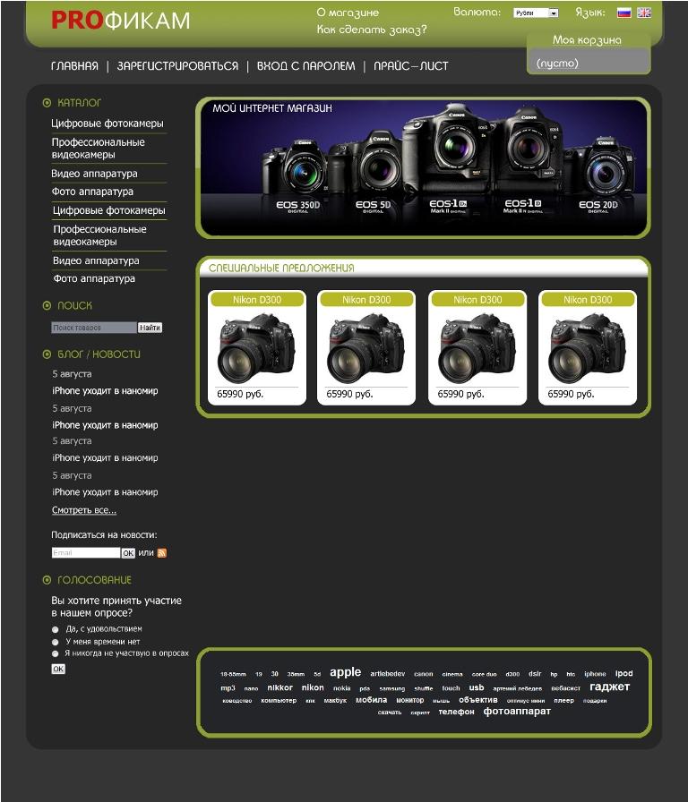 Дизайн сайта ПРОФИКАМ