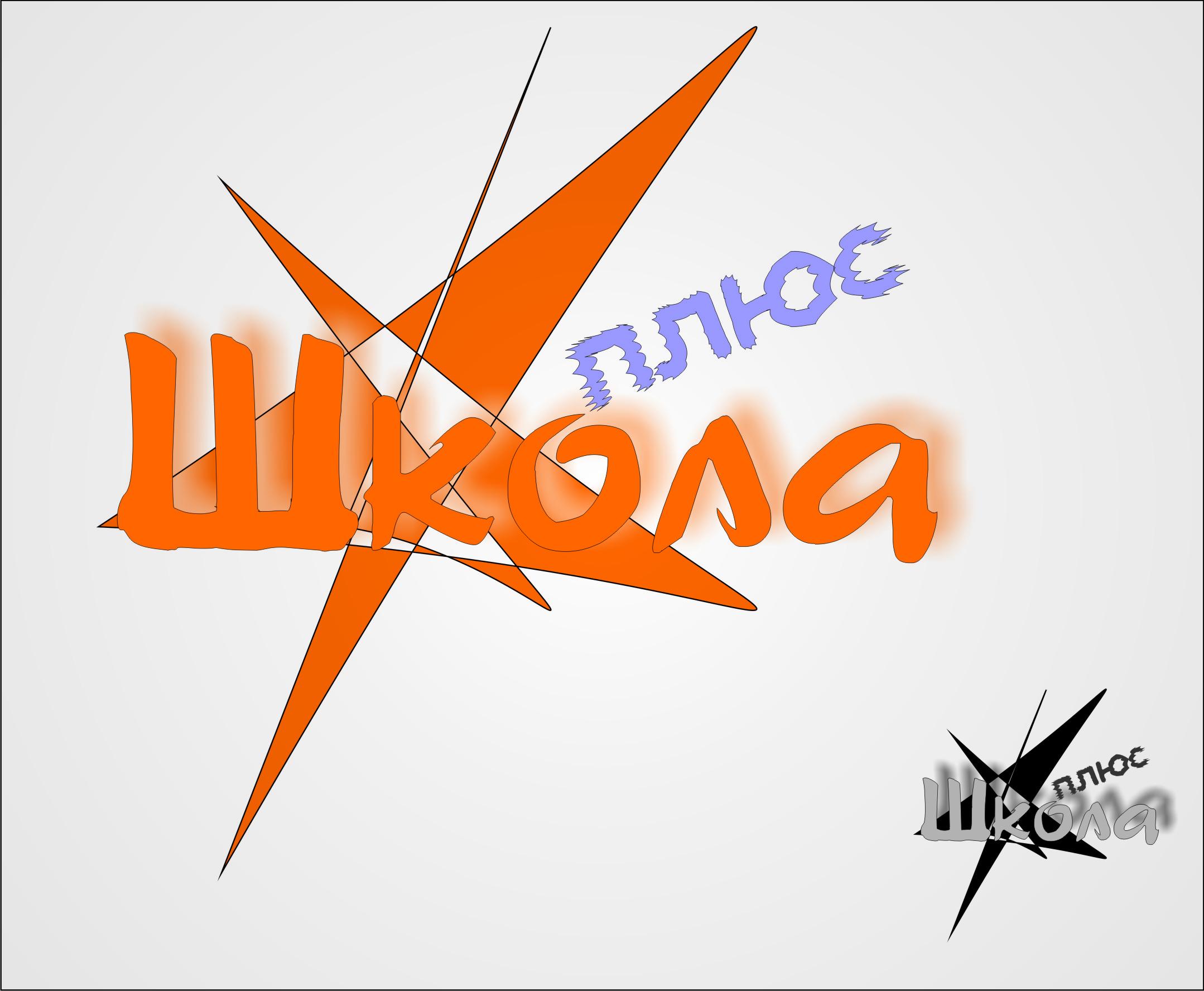 Разработка логотипа и пары элементов фирменного стиля фото f_4dac79a21a5cc.jpg