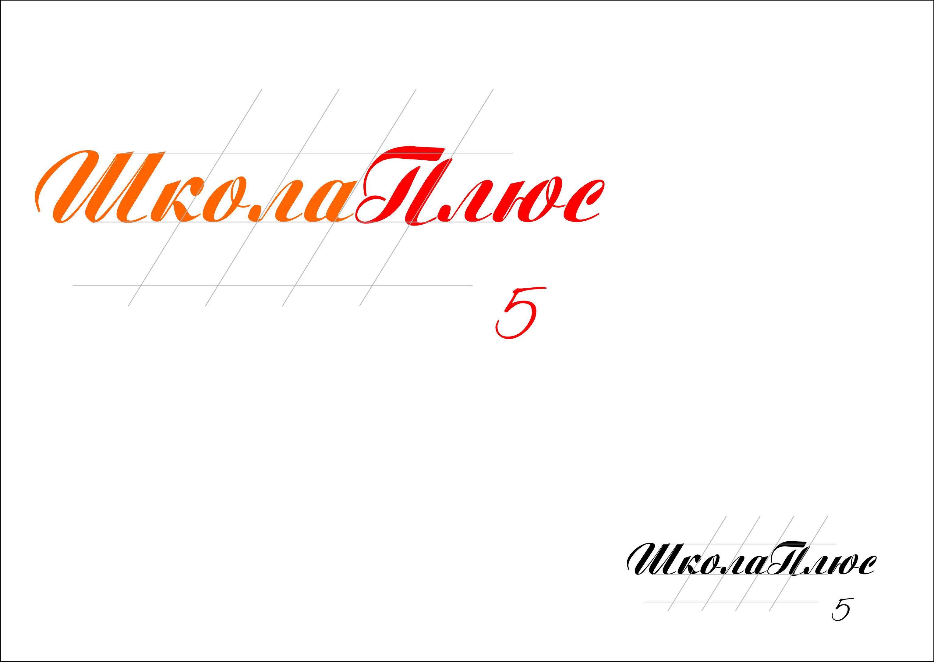Разработка логотипа и пары элементов фирменного стиля фото f_4dadb7251d216.jpg