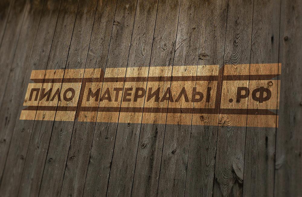 "Создание логотипа и фирменного стиля ""Пиломатериалы.РФ"" фото f_365530b3b1f1d1e0.jpg"