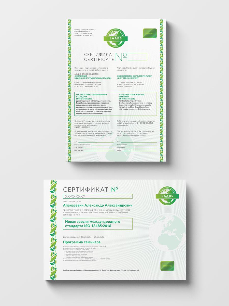 Необходимо разработать дизайн 3 сертификатов фото f_38958862071de06e.jpg