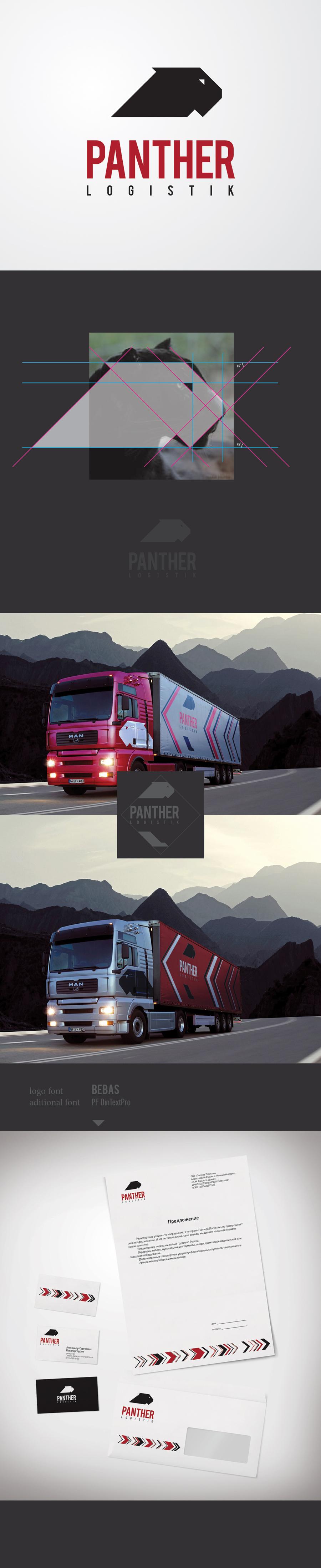 Panther Logistic (логистическая компания)