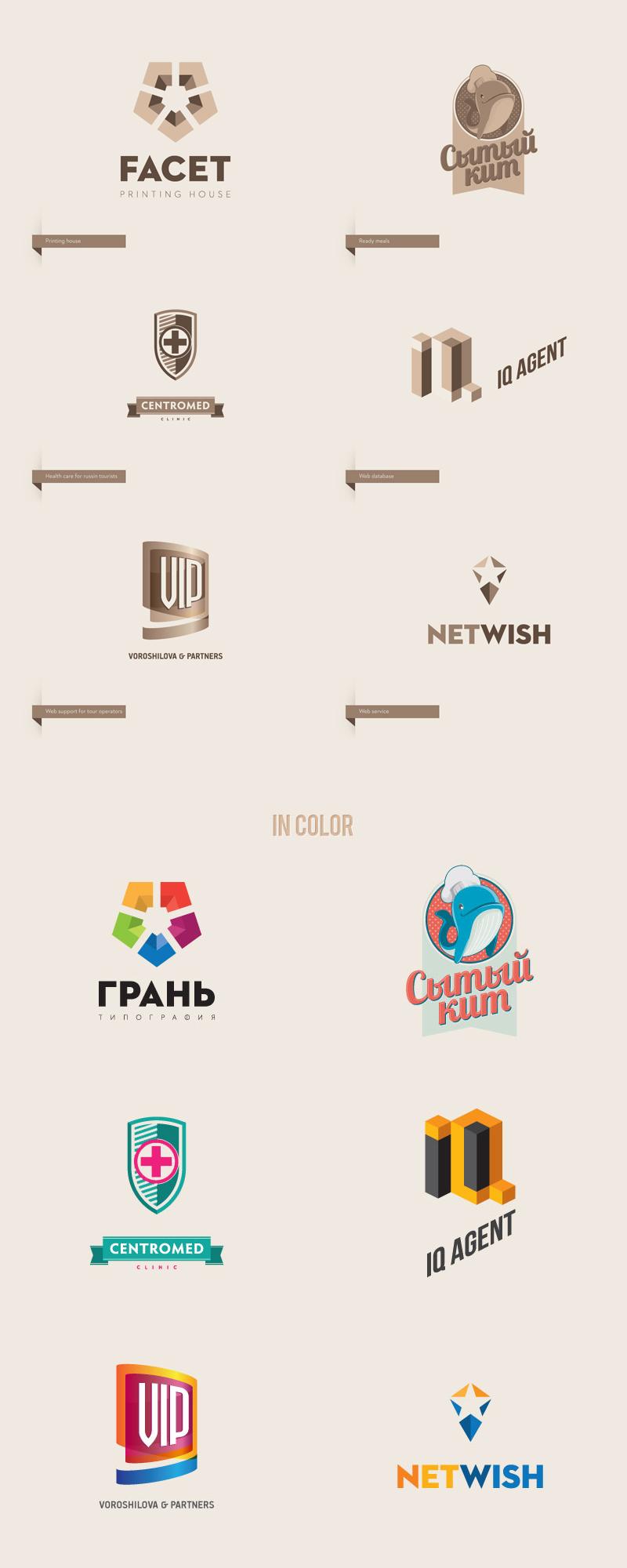 Логотипы 2012 (часть 1)
