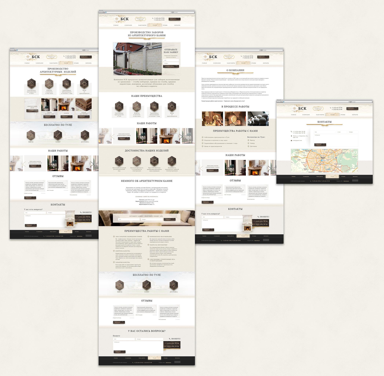 Сайт для архитектурной мастерской «БСК»