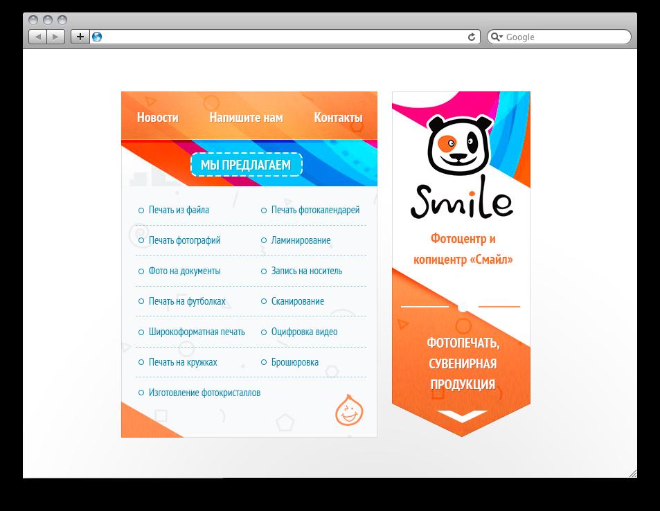 Аватар и меню для социальных сетей